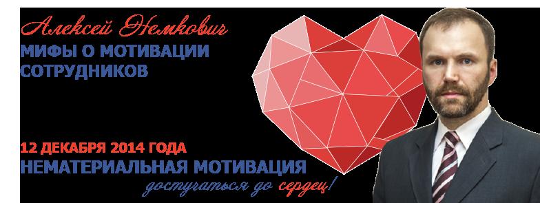 anons Alexey Nemkovich