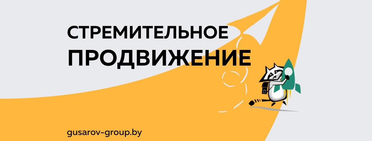 события в беларуси от гусаров групп