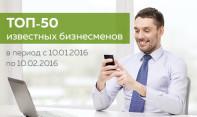 топ бизнесменов Беларуси