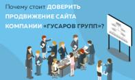 продвижение сайтов в GUSAROV
