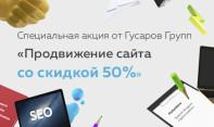 Акция про продвижение сайтов от GUSAROV