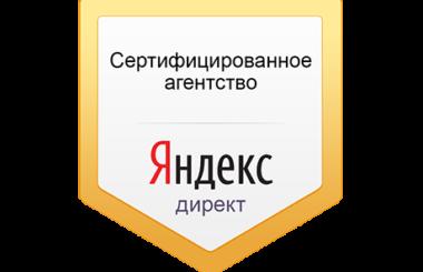 Яндекс директ агентства опрос интернет реклама