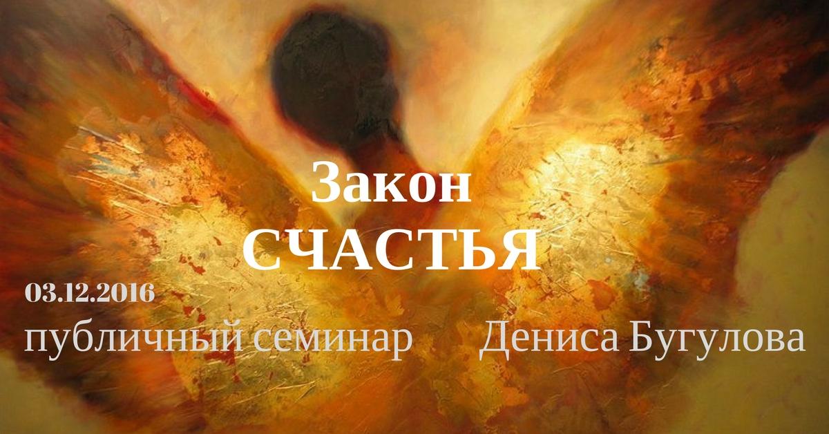 zakon-schastya-1200h628