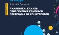 Мастер-класс «Аналитика, каналы привлечения клиентов, отстройка от конкурентов на примере агентства GUSAROV»